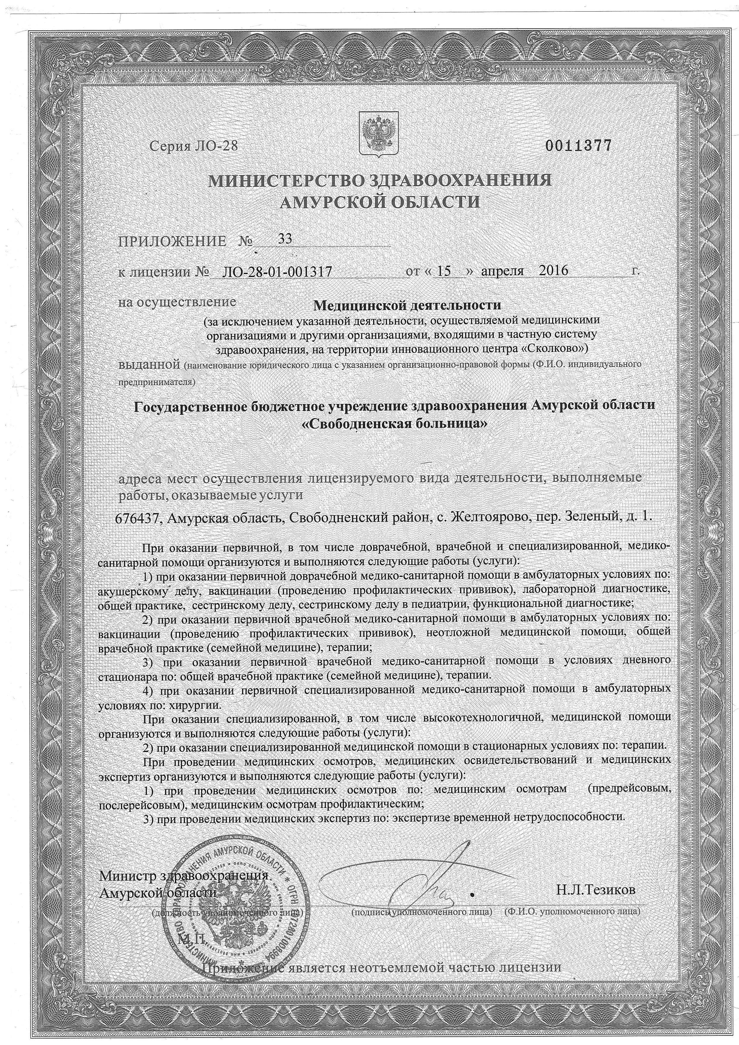 Желтоярово_01