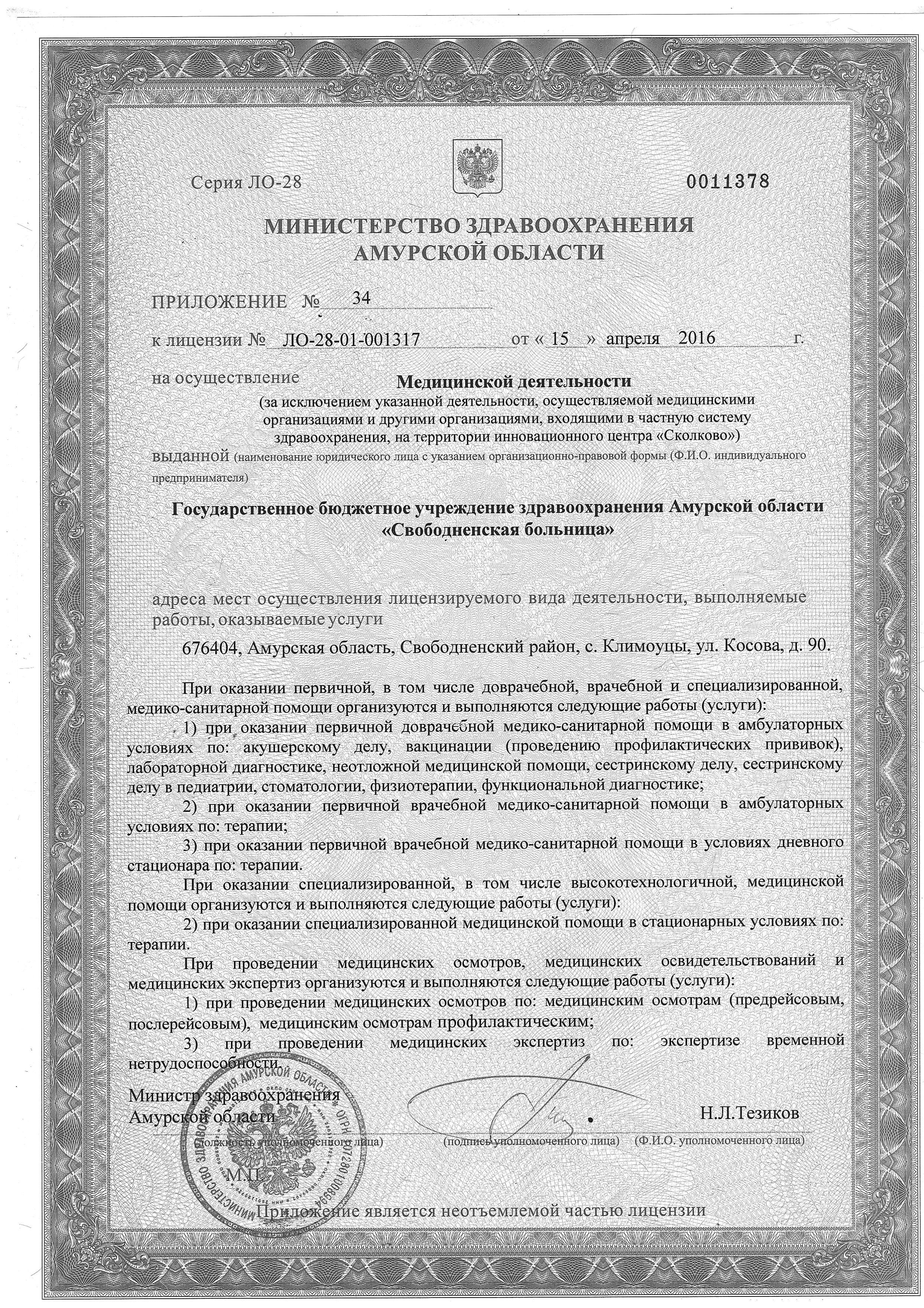 Климоуцы_01