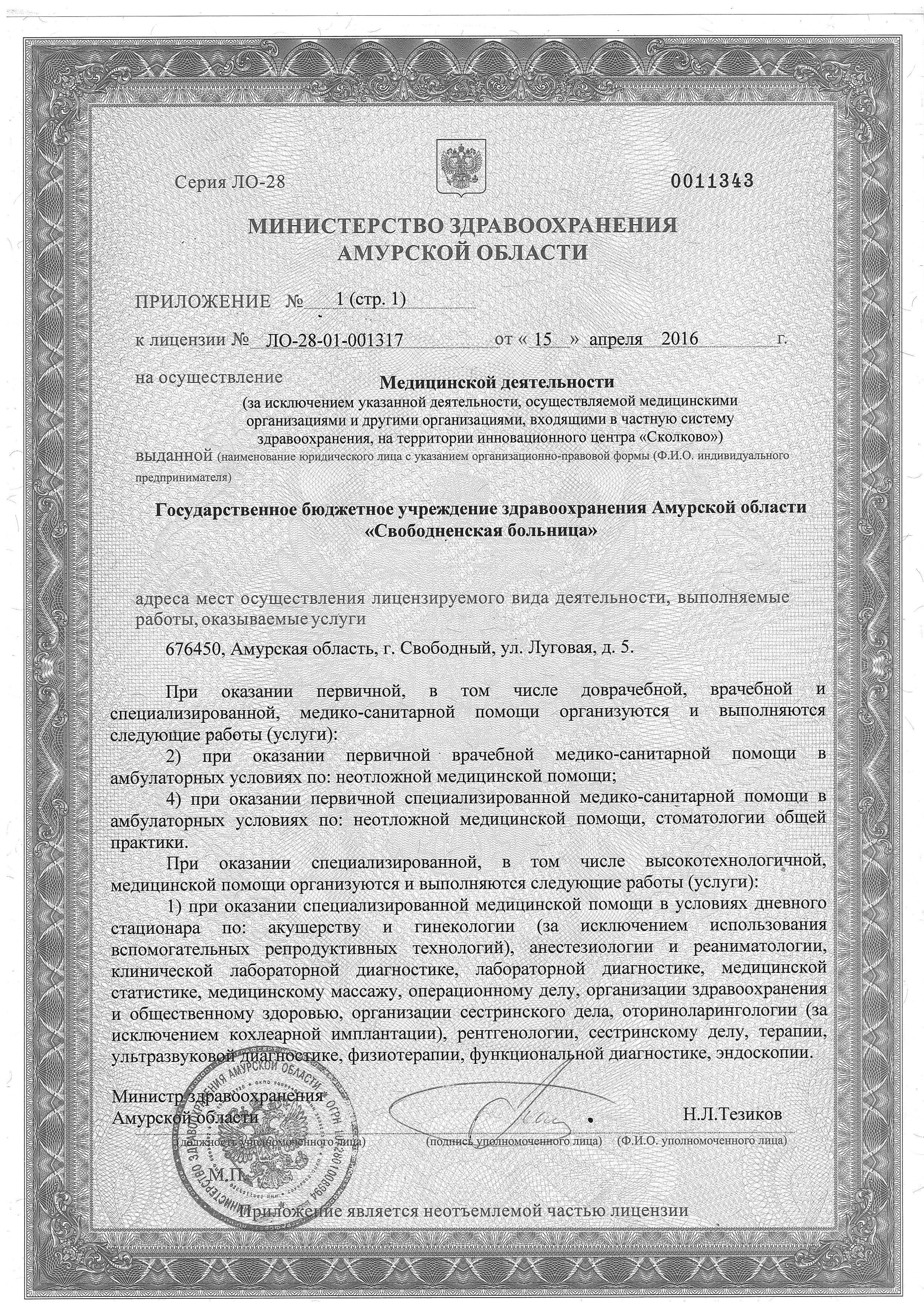 Луговая 5 пр 1 стр 1_01