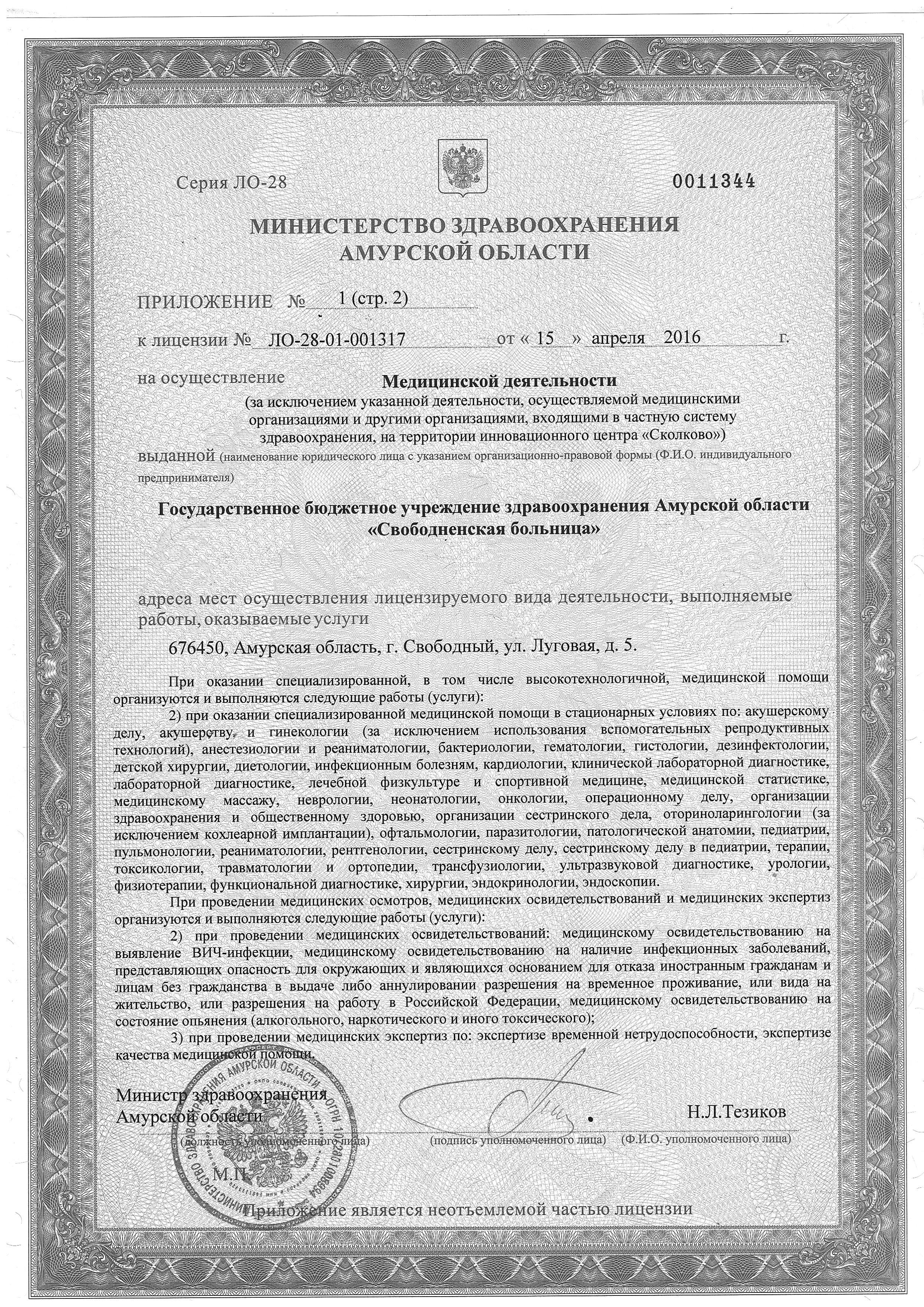 Луговая 5 пр 1 стр 2_01