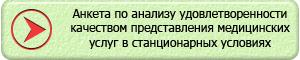 анкета станционар