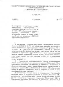 приказ 586-2015_1