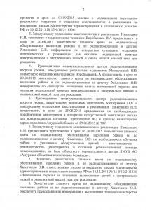 приказ 586-2015_2