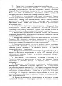 приказ 616-2015_2