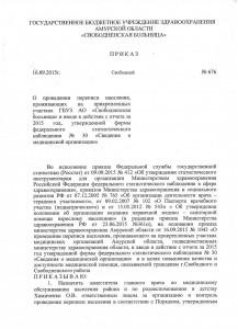 приказ 676-2015jpg_Page1