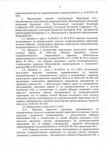 приказ 676-2015jpg_Page2
