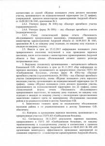 приказ 676-2015jpg_Page3