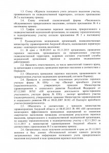 пр-1043jpg_Page2