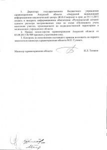 пр-1043jpg_Page3