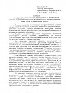 пр-1043jpg_Page4