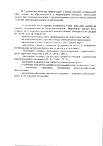 пр-1043jpg_Page6