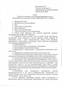 пр-1043jpg_Page7