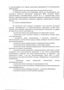 пр-1043jpg_Page8