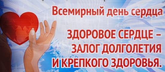 den_serdca26