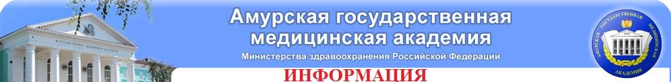 Информация Амурской государственной медицинской академии