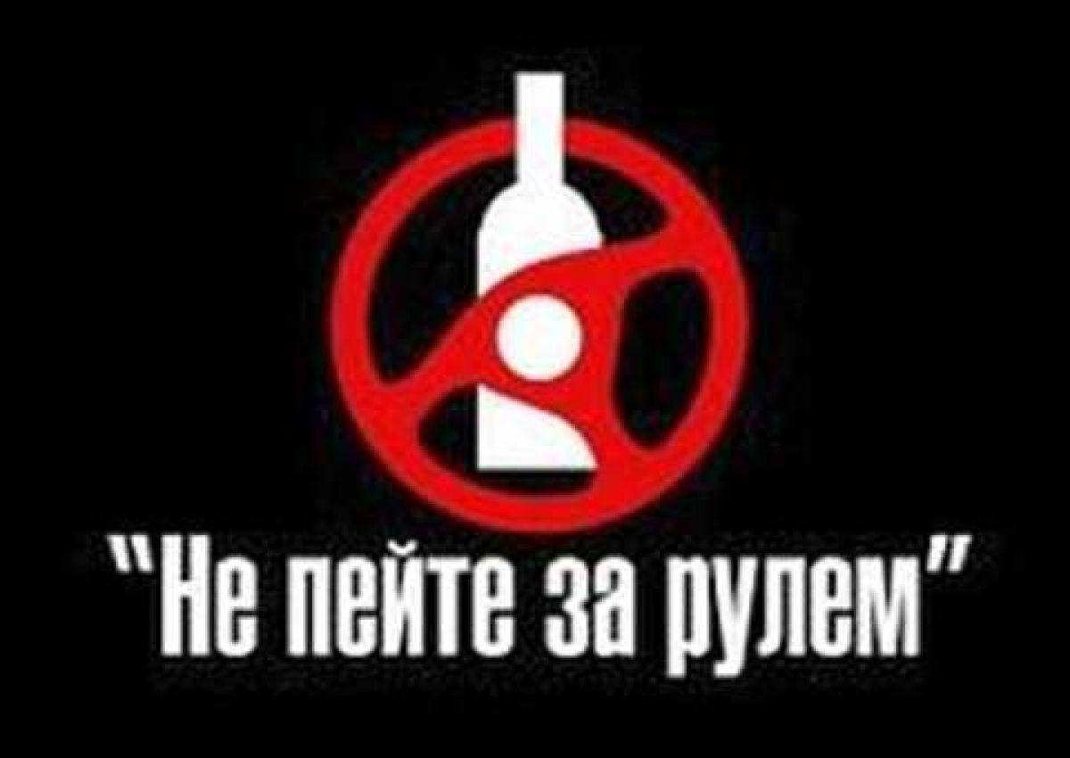 не пейте за рулем