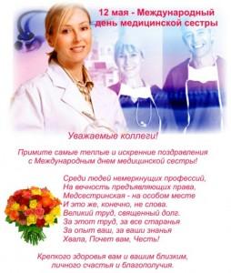 день медсестры pg