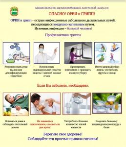 Памятка по профилактике ОРВИ и гриппа